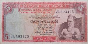 1974 Sri Lankan Bank Note
